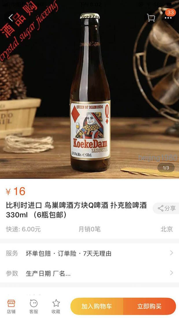 180727 bottleshop7